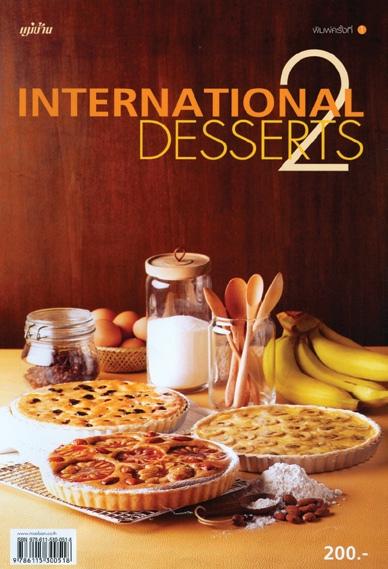 INTERNATIONAL DESSERTA เล่ม 2