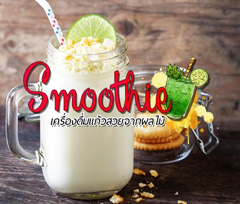 Smoothie เครื่องดื่มแก้วสวยจากผลไม้ สำนักพิมพ์แม่บ้าน