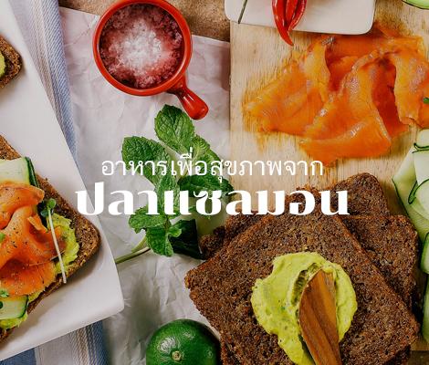 อาหารเพื่อสุขภาพ จาก ปลาแซลมอน สำนักพิมพ์แม่บ้าน