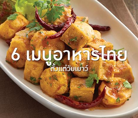 6 เมนูอาหารไทยตั้งแต่วัยเยาว์ สำนักพิมพ์แม่บ้าน