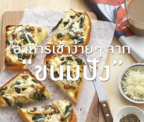 อาหารเช้าง่ายๆ จากขนมปัง สำนักพิมพ์แม่บ้าน