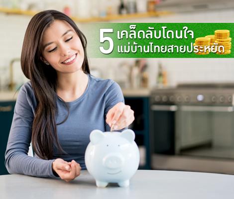 5 เคล็ดลับโดนใจแม่บ้านไทยสายประหยัด สำนักพิมพ์แม่บ้าน