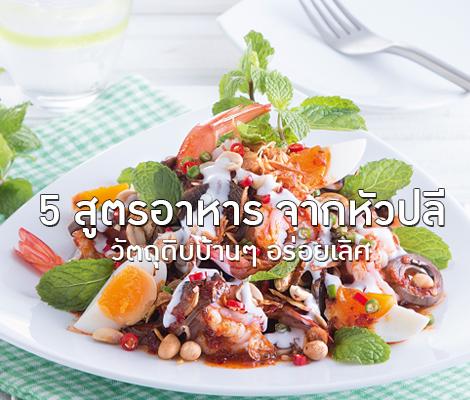 5 สูตรอาหารจากหัวปลี วัตถุดิบบ้านๆ อร่อยเลิศ สำนักพิมพ์แม่บ้าน