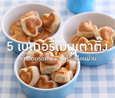 5 เบเกอรี่เมนูเตาติ๊ง ทำแล้วอร่อยจริง จนห้ามเลื่อนผ่าน สำนักพิมพ์แม่บ้าน