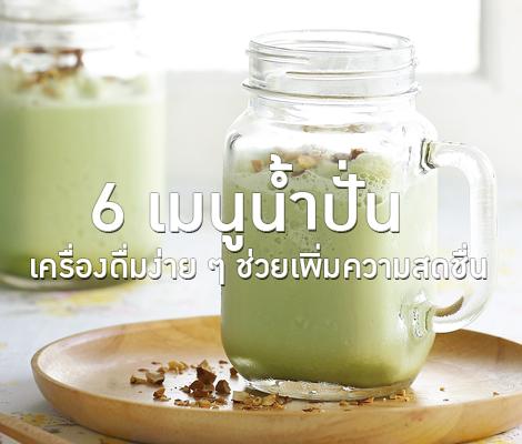 6 เมนูน้ำปั่น เครื่องดื่มง่าย ๆ ช่วยเพิ่มความสดชื่น สำนักพิมพ์แม่บ้าน