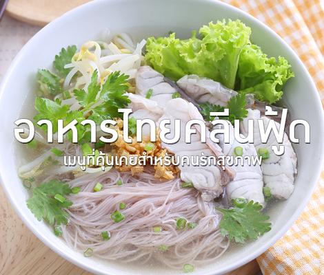 อาหารไทยคลีนฟู้ด เมนูที่คุ้นเคยสำหรับคนรักสุขภาพ สำนักพิมพ์แม่บ้าน