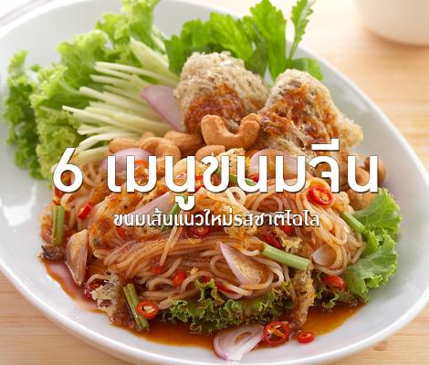 6 เมนูขนมจีน ขนมเส้นแนวใหม่รสชาติไฉไล สำนักพิมพ์แม่บ้าน