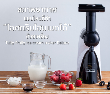แจกสูตรไอศกรีมเบอร์รีเปเปอร์มิ้นต์  ทำง่ายภายในไม่กี่นาที สำนักพิมพ์แม่บ้าน