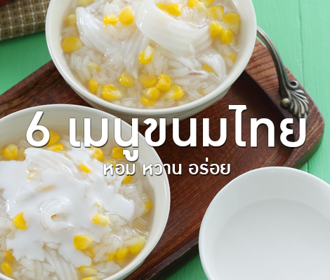 6 เมนูขนมไทย หวานหอมอร่อย สำนักพิมพ์แม่บ้าน