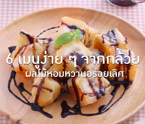 6 เมนูง่าย ๆ จากกล้วย ผลไม้หอมหวานอร่อยเลิศ สำนักพิมพ์แม่บ้าน