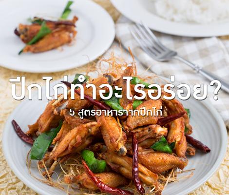 ปีกไก่ทำอะไรอร่อย 5 เมนูอาหารจากปีกไก่ สำนักพิมพ์แม่บ้าน