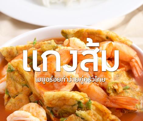 แกงส้ม เมนูอร่อยทำง่ายคู่ครัวไทย สำนักพิมพ์แม่บ้าน