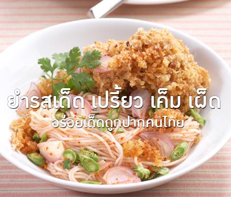 ยำรสเด็ด เปรี้ยว เค็ม เผ็ด อร่อยเด็ดถูกปากคนไทย สำนักพิมพ์แม่บ้าน