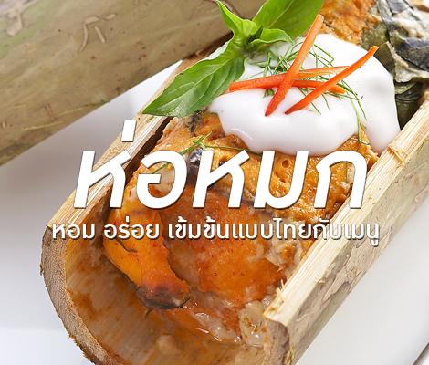 หอม อร่อย เข้มข้นแบบไทยๆ กับเมนูห่อหมก สำนักพิมพ์แม่บ้าน