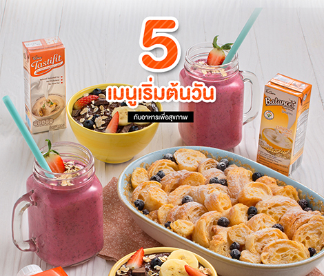 5 เมนูเริ่มต้นวันกับอาหารสุขภาพ สำนักพิมพ์แม่บ้าน