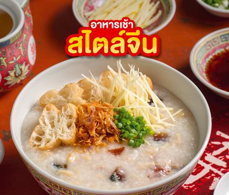 อาหารเช้าสไตล์จีน สำนักพิมพ์แม่บ้าน