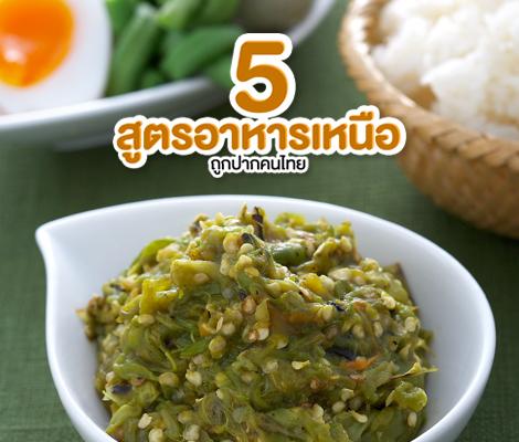 5 เมนูอาหารเหนือถูกปากคนไทย สำนักพิมพ์แม่บ้าน