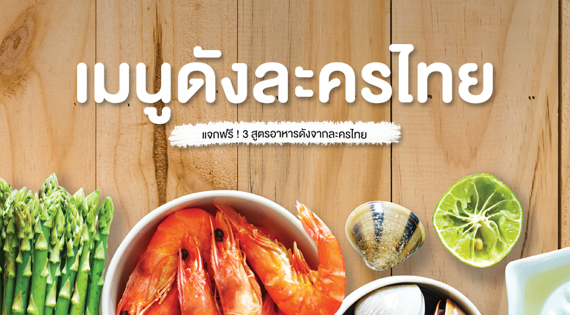 เมนูดังจากละครไทย สำนักพิมพ์แม่บ้าน