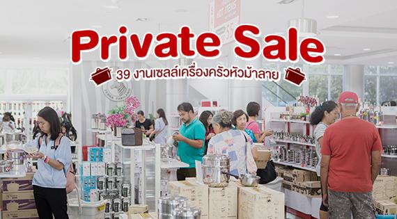 Private Sale 39 งานเซลล์เครื่องครัวหัวม้าลาย สำนักพิมพ์แม่บ้าน