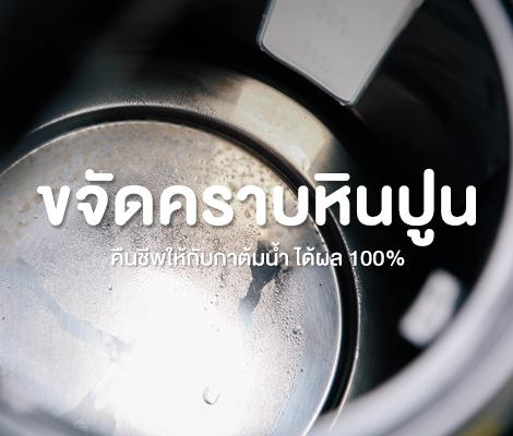 ขจัดคราบหินปูนคืนชีพให้กับกาต้มน้ำได้ผล 100% สำนักพิมพ์แม่บ้าน