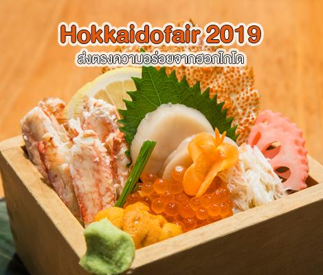 Hokkaidofair 2019 ส่งตรงความอร่อยจากฮอกไกโด สำนักพิมพ์แม่บ้าน