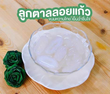 ลูกตาลลอยแก้ว ขนมหวานไทย เย็นฉ่ำชื่นใจ สำนักพิมพ์แม่บ้าน