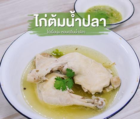 ไก่ต้มน้ำปลา ไก่เนื้อนุ่ม หอมกลิ่นน้ำปลา สำนักพิมพ์แม่บ้าน
