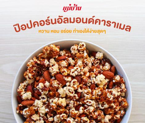 ป๊อปคอร์นอัลมอนด์คาราเมล หวาน หอม อร่อย ทำเองได้ง่ายสุด ๆ สำนักพิมพ์แม่บ้าน