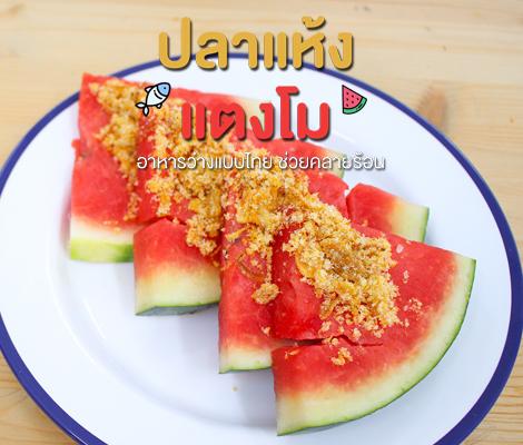 ปลาแห้งแตงโม อาหารว่างแบบไทย ช่วยคลายร้อน สำนักพิมพ์แม่บ้าน
