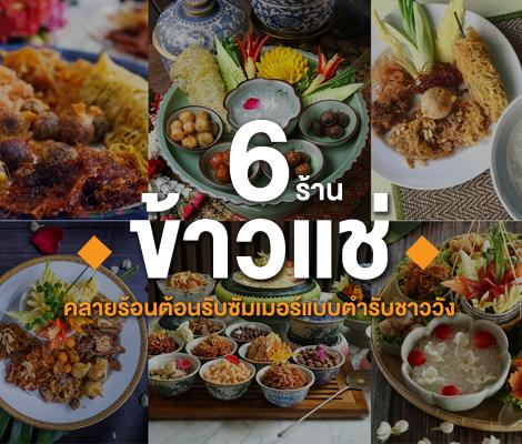 6 ร้านข้าวแช่ คลายร้อนต้อนรับซัมเมอร์แบบตำรับชาววัง สำนักพิมพ์แม่บ้าน