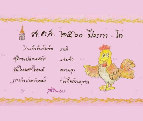 ส.ค.ส. พระราชทาน ประจำปี 2560 จาก สมเด็จพระเทพฯ สำนักพิมพ์แม่บ้าน