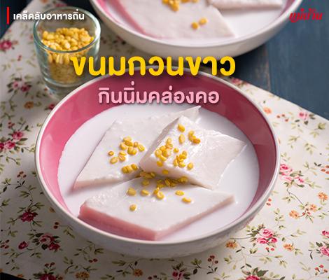 ขนมกวนขาว... กินนิ่มคล่องคอ สำนักพิมพ์แม่บ้าน