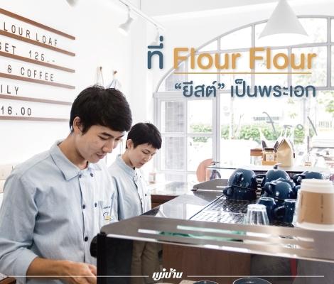 """ที่ Flour Flour """"ยีสต์"""" เป็นพระเอก  สำนักพิมพ์แม่บ้าน"""