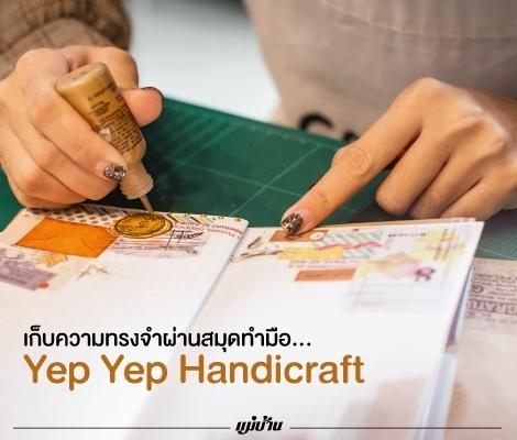เก็บความทรงจำผ่านสมุดทำมือ... Yep Yep Handicraft สำนักพิมพ์แม่บ้าน