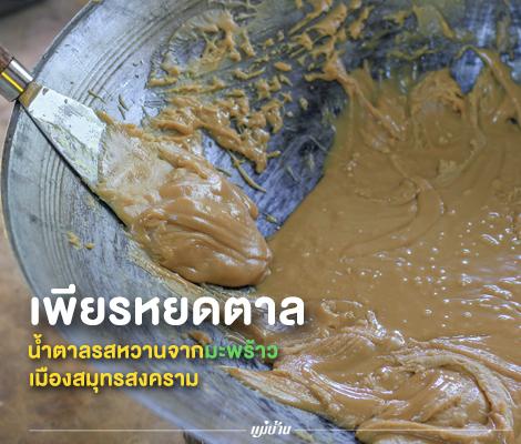 เพียรหยดตาล… น้ำตาลรสหวานจากมะพร้าวเมืองสมุทรสงคราม    สำนักพิมพ์แม่บ้าน
