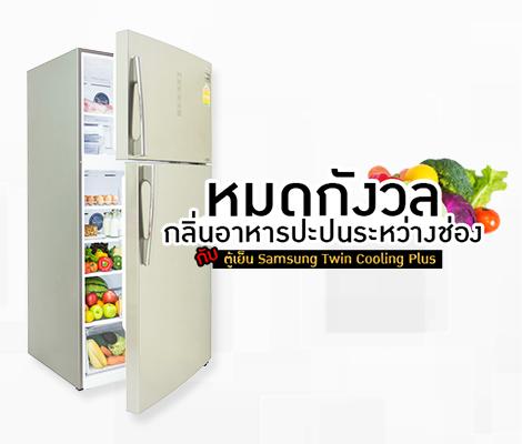 หมดกังวลเรื่องกลิ่นอาหารปะปนระหว่างช่อง กับตู้เย็น Samsung Twin Cooling Plus สำนักพิมพ์แม่บ้าน