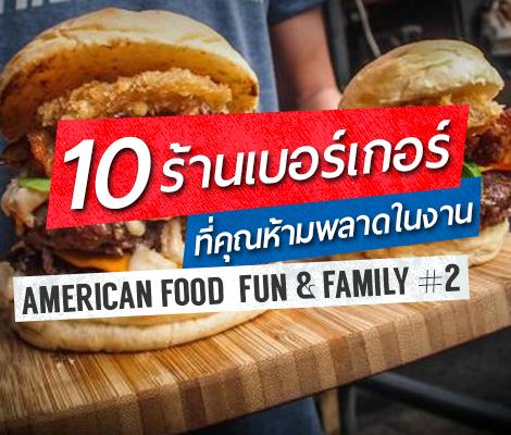 10 ร้านเบอร์เกอร์อร่อยต้องลอง ในงาน American Food, Fun and Family Fair #2 สำนักพิมพ์แม่บ้าน