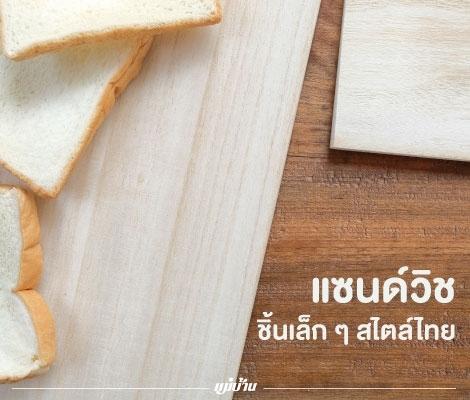 แซนด์วิชชิ้นเล็ก ๆ สไตล์ไทย สำนักพิมพ์แม่บ้าน