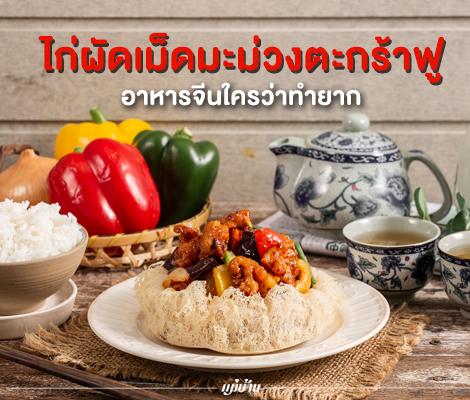 ไก่ผัดเม็ดมะม่วงตะกร้าฟู อาหารจีนใครว่าทำยาก สำนักพิมพ์แม่บ้าน
