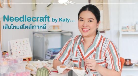 Needlecraft by Katy… เส้นไหมสไตล์เกาหลี สำนักพิมพ์แม่บ้าน