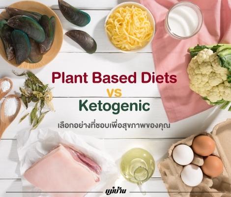 Plant Based Diets vs Ketogenic เลือกอย่างที่ชอบเพื่อสุขภาพของคุณ  สำนักพิมพ์แม่บ้าน