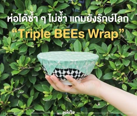 """ห่อได้ซ้ำ ๆ ไม่ช้ำ แถมยังรักษ์โลก """"Triple BEEs Wrap""""  สำนักพิมพ์แม่บ้าน"""