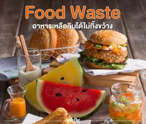 Food Waste อาหารเหลือกินได้ไม่ทิ้งขว้าง สำนักพิมพ์แม่บ้าน