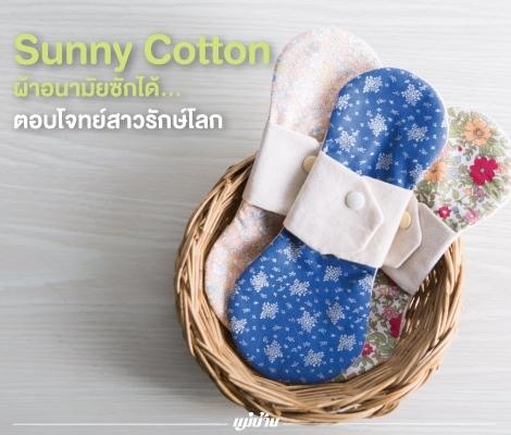 Sunny Cotton ผ้าอนามัยซักได้... ตอบโจทย์สาวรักษ์โลก สำนักพิมพ์แม่บ้าน