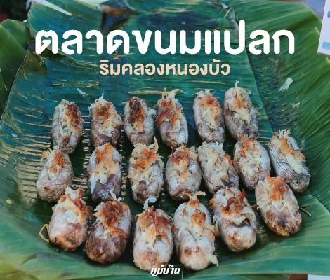 ตลาดขนมแปลก ริมคลองหนองบัว จันทบุรี สำนักพิมพ์แม่บ้าน