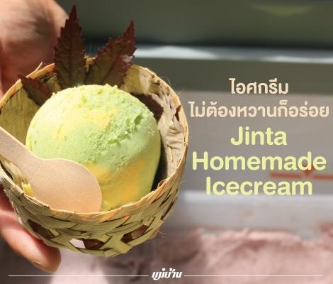 """ไอศกรีม ไม่ต้องหวานก็อร่อย """"Jinta Homemade Icecream"""" สำนักพิมพ์แม่บ้าน"""
