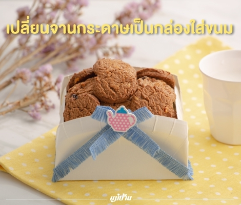 เปลี่ยนจานกระดาษเป็นกล่องขนม สำนักพิมพ์แม่บ้าน