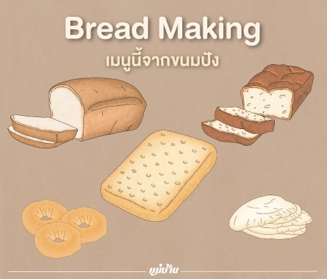 Bread Making... เมนูนี้จากขนมปัง สำนักพิมพ์แม่บ้าน