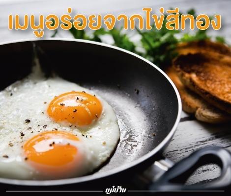 เมนูอร่อยจากไข่สีทอง สำนักพิมพ์แม่บ้าน