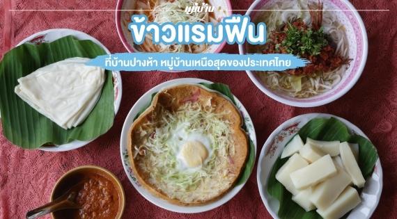 ข้าวแรมฟืน ที่บ้านปางห้า หมู่บ้านเหนือสุดของประเทศไทย สำนักพิมพ์แม่บ้าน